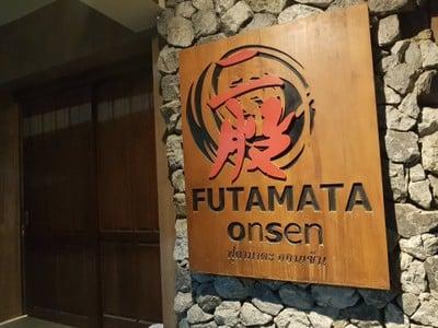 Futamata Onsen and SPA@Jpark Hotel Amata (ฟูตามาตะ ออนเซน ชลบุรี) เมือง ชลบุรี