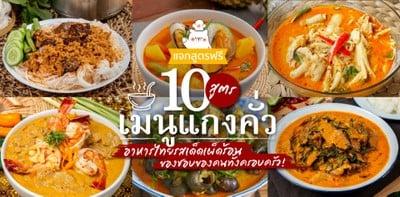 """10 สูตร """"เมนูแกงคั่ว"""" อาหารไทยรสเด็ดเผ็ดร้อน ขอชอบของคนทั้งครอบครัว!"""