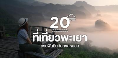 20 ที่เที่ยวพะเยาน่าเช็กอิน! สวยฟินอินกับทะเลหมอก