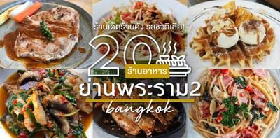 20 ร้านอาหารย่านพระราม 2 ร้านเด็ดร้านดัง รสชาติเลิศ! (อัปเดต 2021)