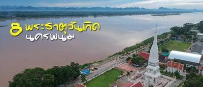 ไหว้ 8 พระธาตุประจำวันเกิด@นครพนม
