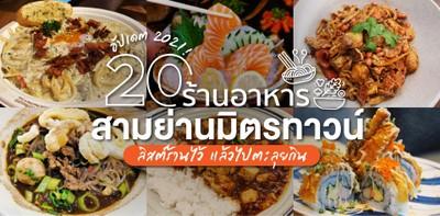20 ร้านอาหารสามย่านมิตรทาวน์ ลิสต์ร้านไว้ แล้วไปตะลุยกิน อัปเดต 2021