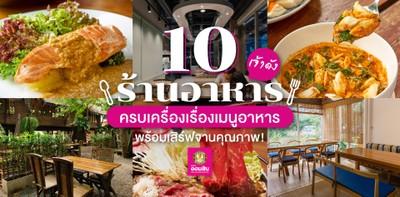 10 ร้านอาหารเจ้าดัง ครบเครื่องเรื่องเมนูอาหาร พร้อมเสิร์ฟจานคุณภาพ!