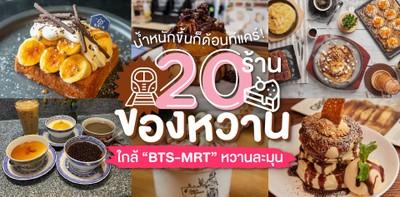 20 ร้านของหวานใกล้ BTS-MRT หวานละมุนสุดในปี 2021