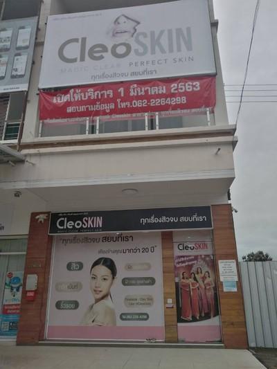 คลีโอ สกิน  Cleo Skin แม่สาย Maesai