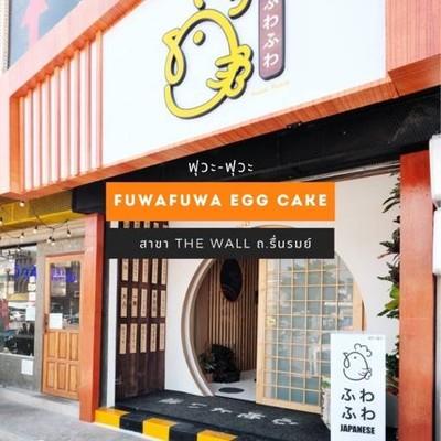 Fuwafuwa เค้กไข่ญี่ปุ่น - สาขา The Wall ขอนแก่น