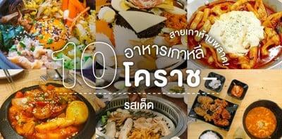 10 ร้านอาหารเกาหลีโคราช ฟินครบเครื่องฉบับต้นตำรับ