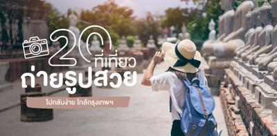 20 ที่เที่ยวใกล้กรุงเทพฯ ไปกลับง่าย ถ่ายรูปสวย ฉบับปี 2021!