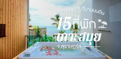 15 ที่พักเกาะสมุย จ.สุราษฎร์ฯ หาดน้ำใส ห้องพักสวย