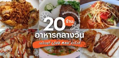 20 ร้านอาหารกลางวันเดลิเวอรี LINE MAN ส่งถึงที่ พิชิตใจชาวออฟฟิศ!