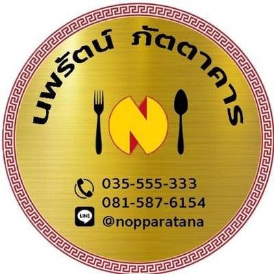 นพรัตน์ ภัตตาคาร (Nopparatana Restaurant)