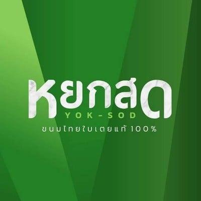 หยกสด ขนมไทยใบเตยแท้ 100% ฟิวเจอร์ พาร์ค รังสิต