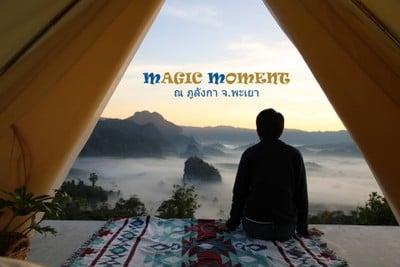MAGIC Moment ณ ภูลังกา จ.พะเยา