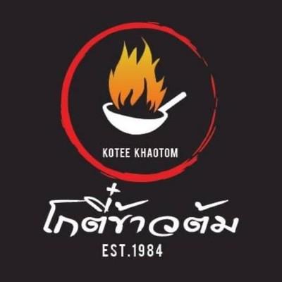 โกตี๋ข้าวต้ม (Kotee khaotom)