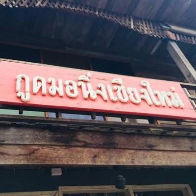Good Morning Chiangmai Cafe' (กู๊ดมอนิ่ง เชียงใหม่ คาเฟ่)