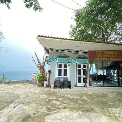 ร้านร่มไทรบ้านนาคาเล (Romsai Baan Nakaly)