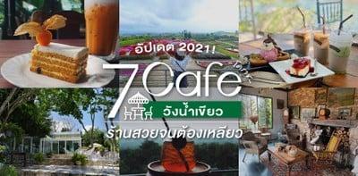 7 คาเฟ่วังน้ำเขียว ร้านสวยจนต้องเหลียว อัปเดต 2021