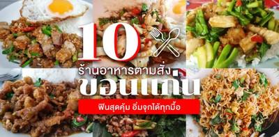 10 ร้านอาหารตามสั่งขอนแก่น ฟินสุดคุ้ม อิ่มจุกได้ทุกมื้อ