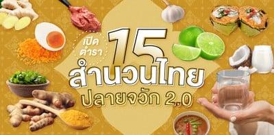 เปิดตำรา 15 สำนวนไทยปลายจวัก 2.0