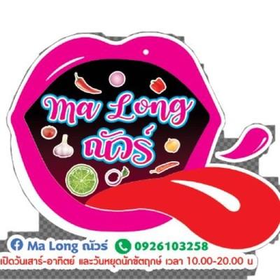 Ma Long ณัวร์