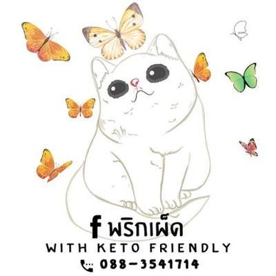 พริกเผ็ด with Keto Friendly (พริกเผ็ด วิธ คีโตเฟรนด์ลี่) phrikphed@gmail.com