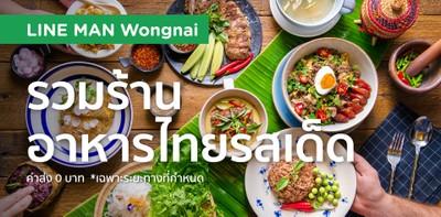 🌶 รวมร้านอาหารไทยสุดแซ่บ
