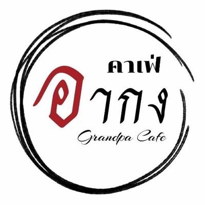 คาเฟ่อากง (Granpa cafe)