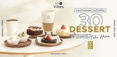 30 Cake & Dessert for Take Away รวมร้านของหวานต้องโดน