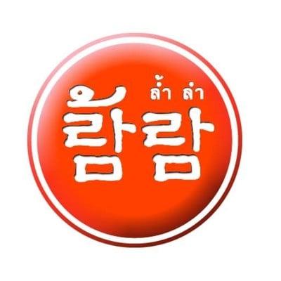 ร้านเกาหลีล้ำลำ (Lum Lum Korean Restaurant) มีโชคพลาซ่า