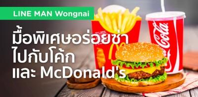 Coca-cola  x McDonald's