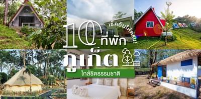 10 ที่พักภูเก็ต ใกล้ชิดธรรมชาติ ปี 2021  เช็กอินให้ครบ!