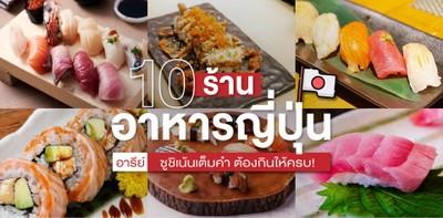 10 ร้านอาหารญี่ปุ่นอารีย์ ซูชิเน้นเต็มคำ ต้องกินให้ครบในปี 2021!