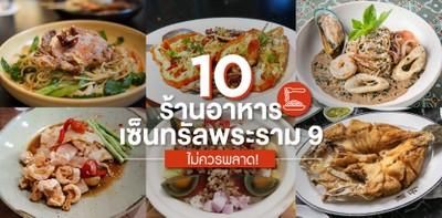 10 ร้านอาหารเซ็นทรัลพระราม 9 (Central Rama 9) ไม่ควรพลาด!
