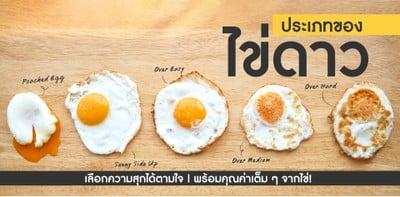 """เปิดตำราสารพัดวิธีทำ """"ไข่ดาว""""  เลือกความสุกได้ตามใจ พร้อมคุณค่าจากไข่!"""