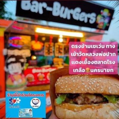 Bar Burger (บาร์ เบอร์เกอร์) นครนายก