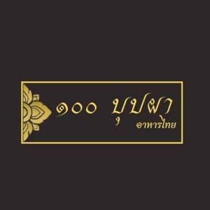๑๐๐บุปผา อาหารไทย สำนักงานใหญ่