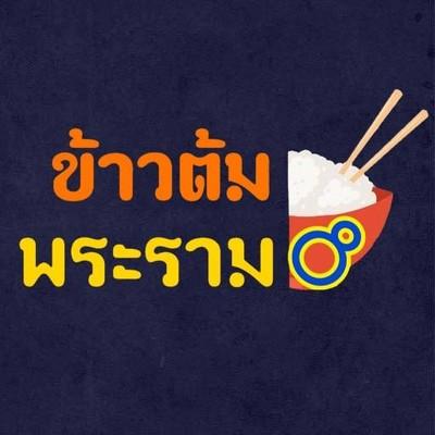 ข้าวต้มสตรีทฟู้ด - พระราม 8