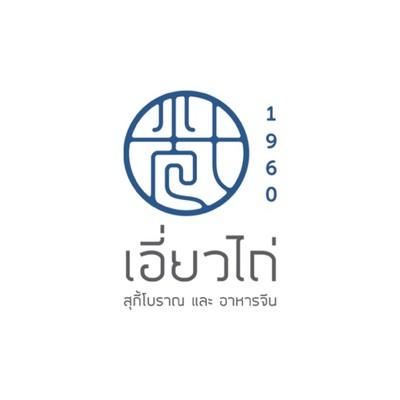 เอี่ยวไถ่ สุกี้โบราณ (Earw Thai Suki & Chinese Restaurant) เทอร์มินอล 21 โคราช
