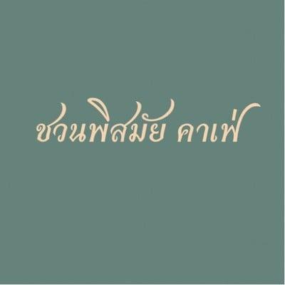 Chuanpisamai Cafe พหลโยธิน 11 เจริญพร 1