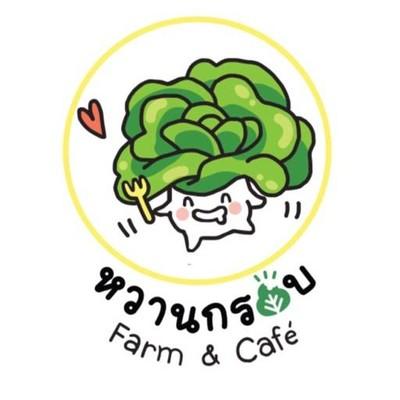 หวานกรอบ Farm&Cafe (Wangrob Farm&Cafe) พุทธมณฑลสาย2