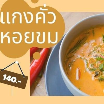 Eatiny Cafe And Bistro (อีทที่นี่ คาเฟ่) khonkaen