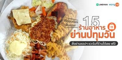 15 ร้านอาหารย่านปทุมวัน สั่งผ่านแอปฯ แวะรับที่ร้านได้เลย!