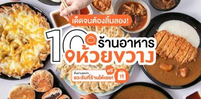 10 ร้านอาหารย่านห้วยขวาง สั่งผ่านแอป แวะรับที่ร้านได้เลย!