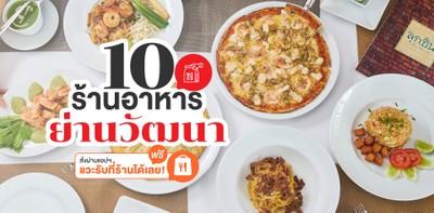 10 ร้านอาหารย่านวัฒนา สั่งผ่านแอป แวะรับที่ร้านได้เลย!