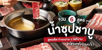 รวม 6 สูตรน้ำซุปชาบู สูตรเด็ด ทำเองง่าย ๆ ได้ที่บ้าน อร่อยแซ่บยกครัว!