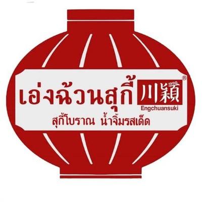 เอ่งฉ้วนสุกี้ Engchuansuki Original (เอ่งฉ้วน) ต้นตำรับสุกี้ฮกเกี้ยนเอ่งฉ้วน ผัดไร้น้ำมัน น้ำจิ้มรสเด็ด /โอ้วเอ่วภูเก็ต/กาแฟโมก้าพอท