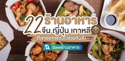 22 ร้านอาหารจีน ญี่ปุ่น เกาหลี ที่เราอยากชวนไปช่วยกันสั่ง