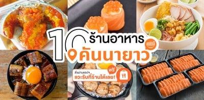 10 ร้านอาหารย่านคันนายาว  สั่งผ่านแอป แวะรับที่ร้านได้เลย!