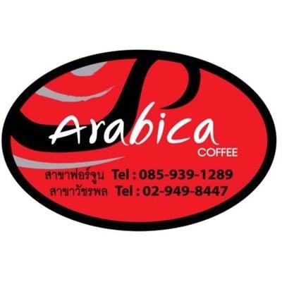 Arabica Coffee (อาราบิก้า คอฟฟี่) วัชรพล