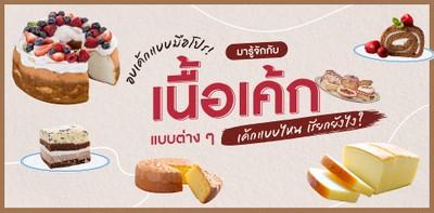 อบเค้กแบบมือโปร! มารู้จักกับเนื้อเค้กแบบต่าง ๆ เค้กแบบไหน เรียกยังไง
